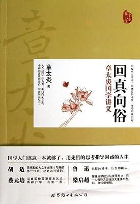 回真向俗:章太炎国学讲义.pdf