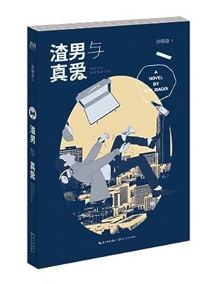 渣男与真爱.pdf