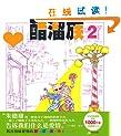 醋溜族2(最新全彩修订本)