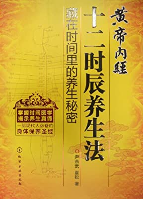 黄帝内经十二时辰养生法.pdf