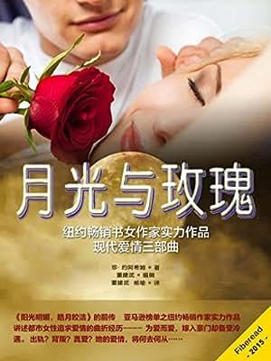 月光与玫瑰.pdf