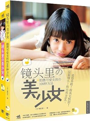 镜头里的美少女:拍摄可爱女孩的108种方法.pdf