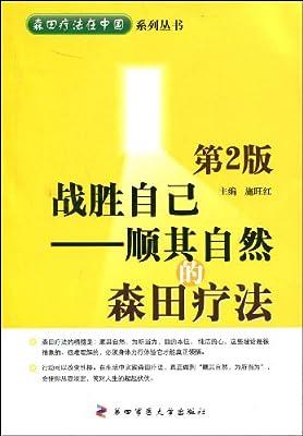 战胜自己:顺其自然的森田疗法.pdf