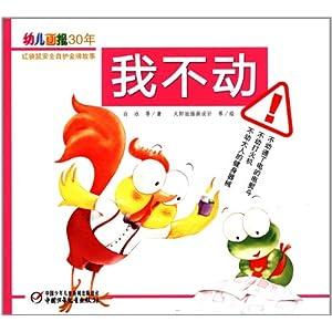 幼儿画报30年红袋鼠安全自护金牌故事 我不动 白冰 儿童教育 少儿 万