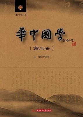 华中国学.pdf