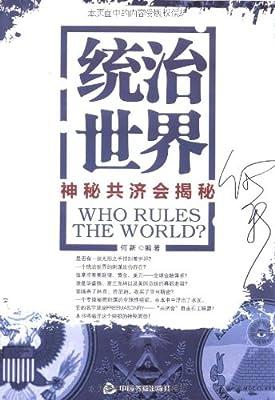 统治世界:神秘共济会揭秘.pdf
