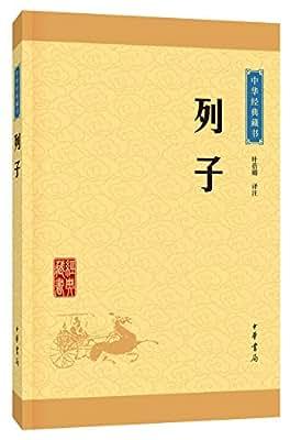 中华经典藏书:列子.pdf