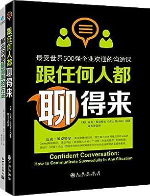跟任何人都聊得来:最受世界500强企业欢迎的沟通课+解决问题最简单的方法 套装书.pdf