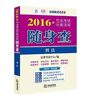 年司法考试分类法规随身查:刑法.pdf