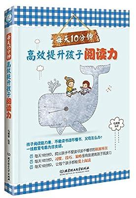 每天10分钟,高效提升孩子阅读力.pdf