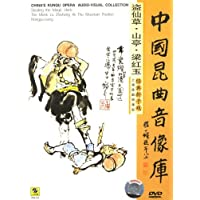 经典折子戏:盗仙草·山亭·梁红玉