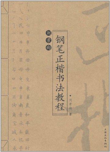 刘景向钢笔正楷书法教程图片