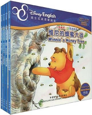小熊维尼温馨双语故事.pdf