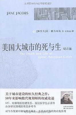 美国大城市的死与生.pdf