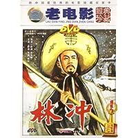 武打故事片:林冲
