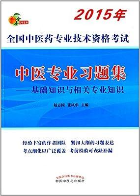 全国中医药专业技术资格考试:中医专业习题集.pdf