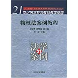 物权法案例教程/21世纪法学系列教材教学案例_2011-3-21 7:39:40_0/20