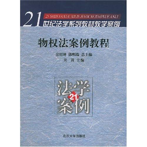 物权法案例教程/21世纪法学系列教材教学案例