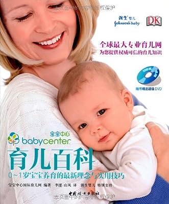育儿百科:0-1岁宝宝养育的最新理念与实用技巧.pdf