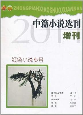中篇小说选刊•增刊.pdf