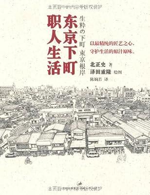 东京下町职人生活.pdf