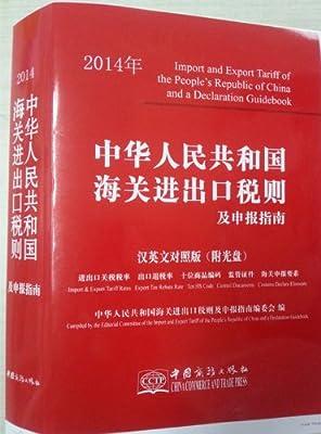 2013年中华人民共和国海关进出口税则及申报指南 附带光盘.pdf