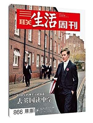 三联生活周刊·去英国读中学.pdf