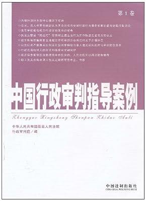 中国行政审判指导案例.pdf