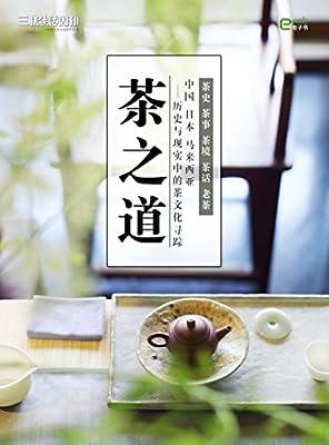 茶之道.pdf