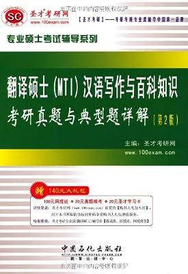 圣才教育•翻译硕士汉语写作与百科知识考研真题与典型题详解.pdf