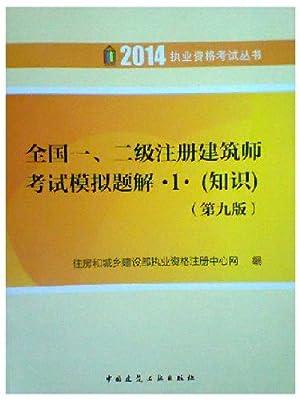2014执业资格考试丛书 全国一、二级注册建筑师考试模拟题解1 第九版.pdf