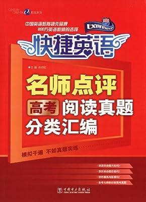 快捷英语:名师点评高考阅读真题分类汇编.pdf