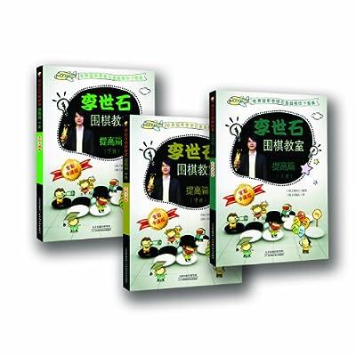 李世石围棋教室提高篇.pdf