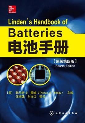 电池手册.pdf