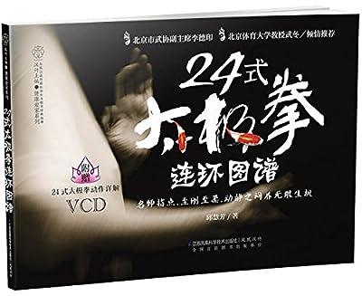 24式太极拳连环图谱.pdf