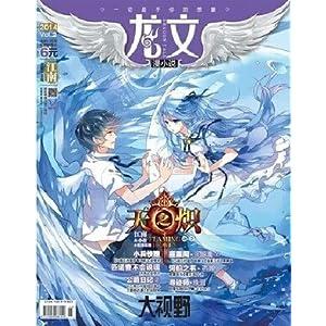 《江南22014年7月第二期漫小说天之炽龙文明星漫画西部全图片