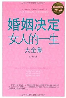 婚姻决定女人的一生大全集.pdf