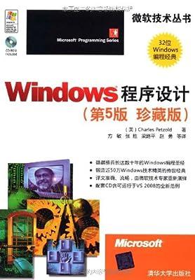 Windows程序设计.pdf