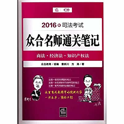 2016年司法考试众合名师通关笔记:商法·经济法·知识产权法.pdf