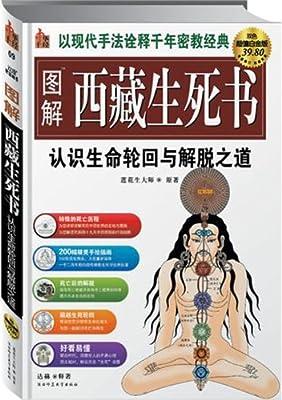 图解西藏生死书:认识生命轮回与解脱之道.pdf