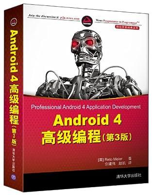 Android 4高级编程.pdf