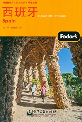 Fodor's黄金旅游指南:西班牙.pdf