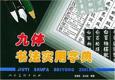 九体书法实用字典.pdf