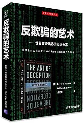 反欺骗的艺术:世界传奇黑客的经历分享.pdf