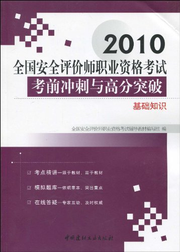 2010全国安全评价师职业资格考试考前冲刺与高分突破 基础知识图片
