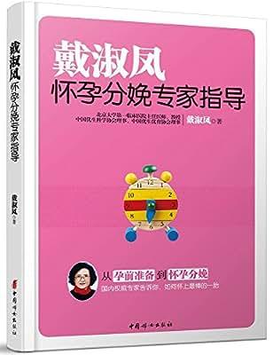《戴淑凤怀孕分娩专家指导》.pdf