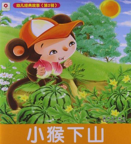 小红花·幼儿经典故事(第2辑):小猴下山图片