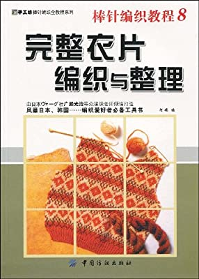棒针编织教程8:完整衣片编织与整理.pdf