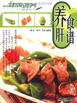 养肝食谱.pdf
