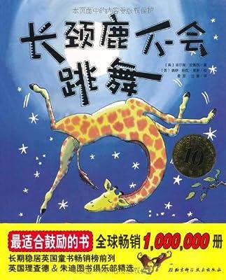长颈鹿不会跳舞.pdf
